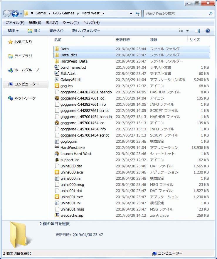PC ゲーム Hard West 日本語化メモ、Hard West 2017.06.28.zip にある半角カタカナ版または全角カタカナ版フォルダにある Data フォルダと Data_dlc1 フォルダをコピーして、GOG 版 Hard West インストールフォルダにある同名フォルダに上書き