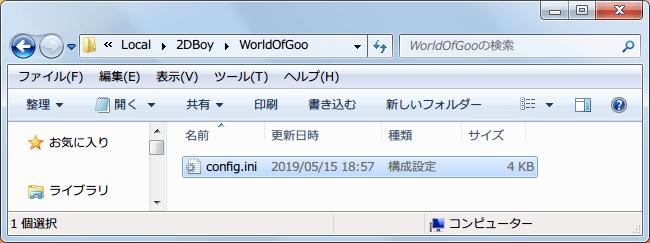 PC ゲーム World of Goo 日本語化メモ、GOG 版 World of Goo 日本語化方法、C:\Users\(ユーザー名)\AppData\Local\2DBoy\WorldOfGoo(%USERPROFILE%\AppData\Local\2DBoy\WorldOfGoo) フォルダにある config.ini ファイルで言語変更可能