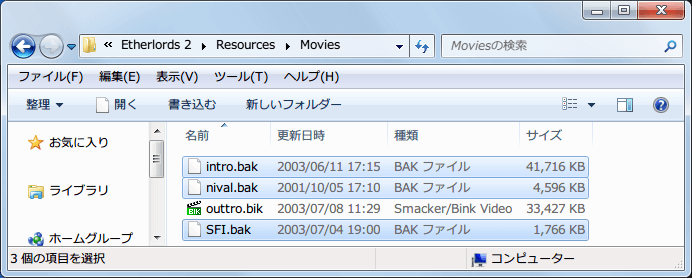 PC ゲーム Etherlords II 日本語化とゲームプレイ最適化メモ、ゲーム起動ロゴスキップ方法、Movies フォルダにある intro.bik、nival.bik、SFI.bik ファイルをリネーム(名前変更) or 削除 or 移動