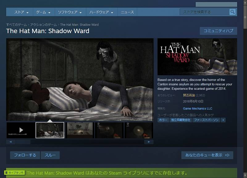 PC ゲーム The Hat Man: Shadow Ward 日本語化メモ、Steam 版 The Hat Man: Shadow Ward 日本語化可能