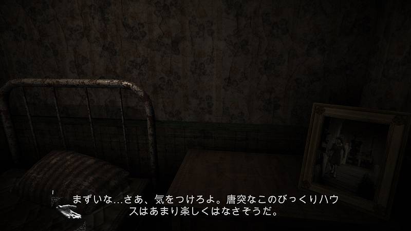 PC ゲーム The Hat Man: Shadow Ward 日本語化メモ、日本語化後のスクリーンショット