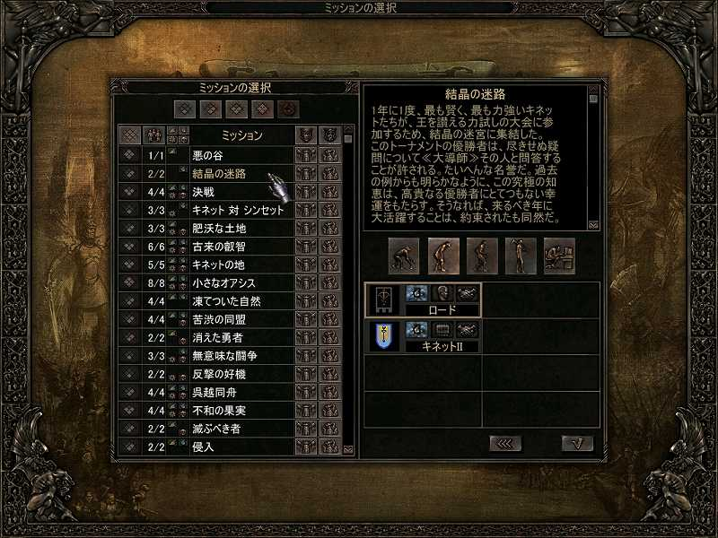 PC ゲーム Etherlords 日本語化とゲームプレイ最適化メモ、追加マップパッチ 結晶の迷路(選択可能種族)キネット(Snowflake.exe)