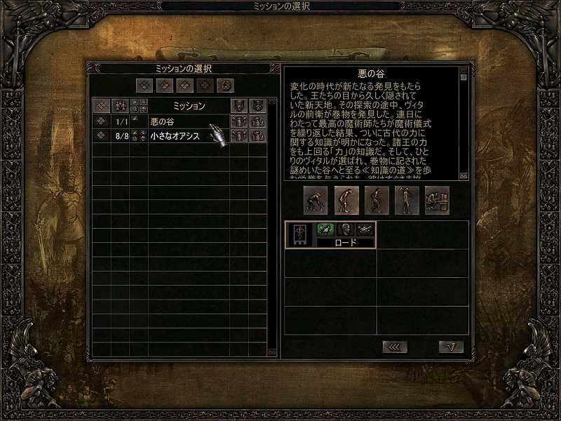 PC ゲーム Etherlords 日本語化とゲームプレイ最適化メモ、追加マップパッチ 悪の谷(選択可能種族)ヴィタル(EvelDale.exe)