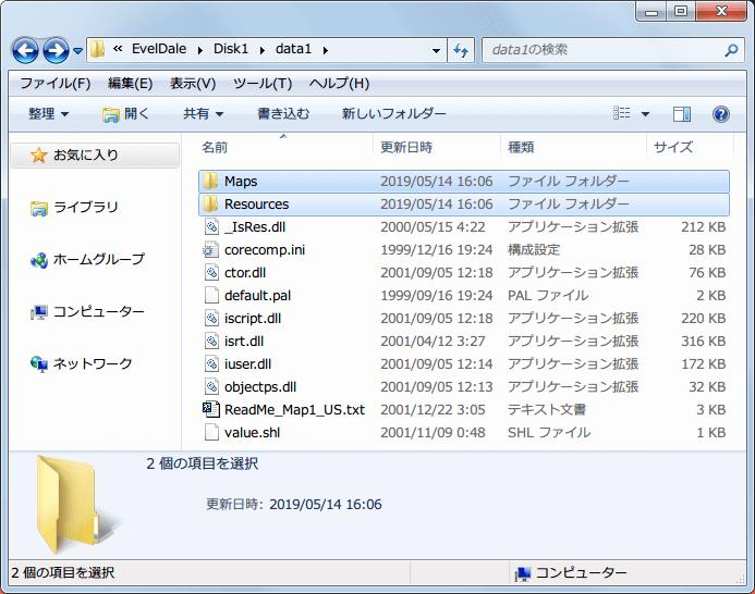 PC ゲーム Etherlords 日本語化とゲームプレイ最適化メモ、追加マップパッチ 悪の谷(選択可能種族)ヴィタル(EvelDale.exe)、EvelDale.exe の data1.cab を Universal Extractor で展開・解凍して、Maps フォルダと Resources フォルダをコピー
