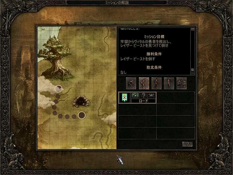 PC ゲーム Etherlords 日本語化とゲームプレイ最適化メモ、日本語化後のスクリーンショット