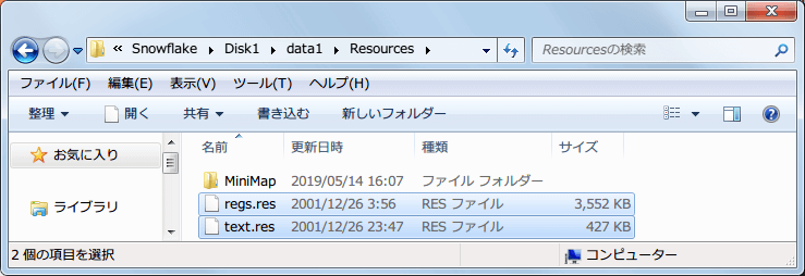 PC ゲーム Etherlords 日本語化とゲームプレイ最適化メモ、追加マップパッチ 結晶の迷路(選択可能種族)キネット(Snowflake.exe)、Snowflake.exe の data1.cab を Universal Extractor で展開・解凍、Resources フォルダにある regs.res と text.res を削除、このファイルを入れるとゲームが起動しなくなるため不要
