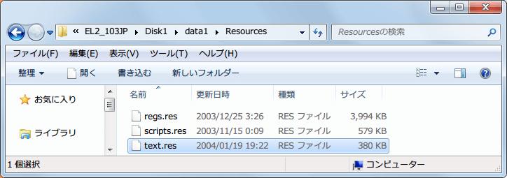 PC ゲーム Etherlords II 日本語化とゲームプレイ最適化メモ、展開・解凍したイーサーロード 2 日本語版アップデートパッチ Ver.1.03 EL2_103JP.exe の data1.cab を Universal Extractor で展開・解凍、Resources フォルダにある日本語ファイル text.res をコピー