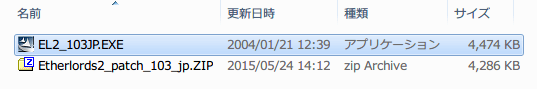 PC ゲーム Etherlords II 日本語化とゲームプレイ最適化メモ、イーサーロード 2 日本語版アップデートパッチ Ver.1.03 Etherlords2_patch_103_jp.ZIP ダウンロード、EL2_103JP.exe の拡張子を zip に変更して展開・解凍