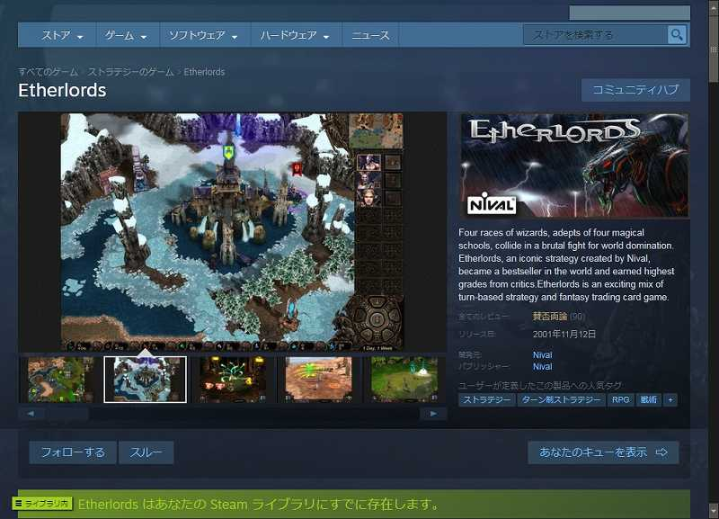 PC ゲーム Etherlords 日本語化とゲームプレイ最適化メモ、Steam 版 Etherlords 日本語パッチに含まれる text.res ファイル差し替えと settings.ini の書き換えで日本語化可能