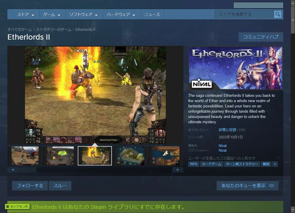 PC ゲーム Etherlords II 日本語化とゲームプレイ最適化メモ、Steam 版 Etherlords II 日本語パッチに含まれる text.res ファイル差し替えと settings.ini の書き換えで日本語化可能
