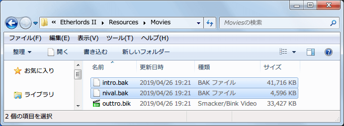 PC ゲーム Etherlords II 日本語化とゲームプレイ最適化メモ、ゲーム起動ロゴスキップ方法、Movies フォルダにある intro.bik、nival.bik ファイルをリネーム(名前変更) or 削除 or 移動