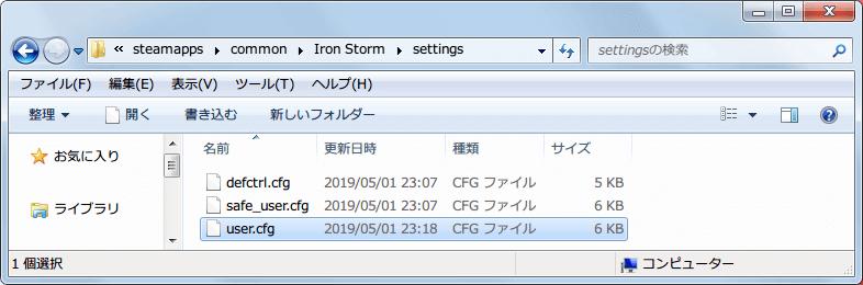 PC ゲーム Iron Storm 日本語化とゲームプレイ最適化メモ、Steam 版 Iron Storm 起動時に Error : Unable to initialise desired video mode error 0x88760827 発生、フルスクリーンでゲームを起動しようとしたときにエラー発生、settings フォルダにある user.cfg をテキストエディタで開く