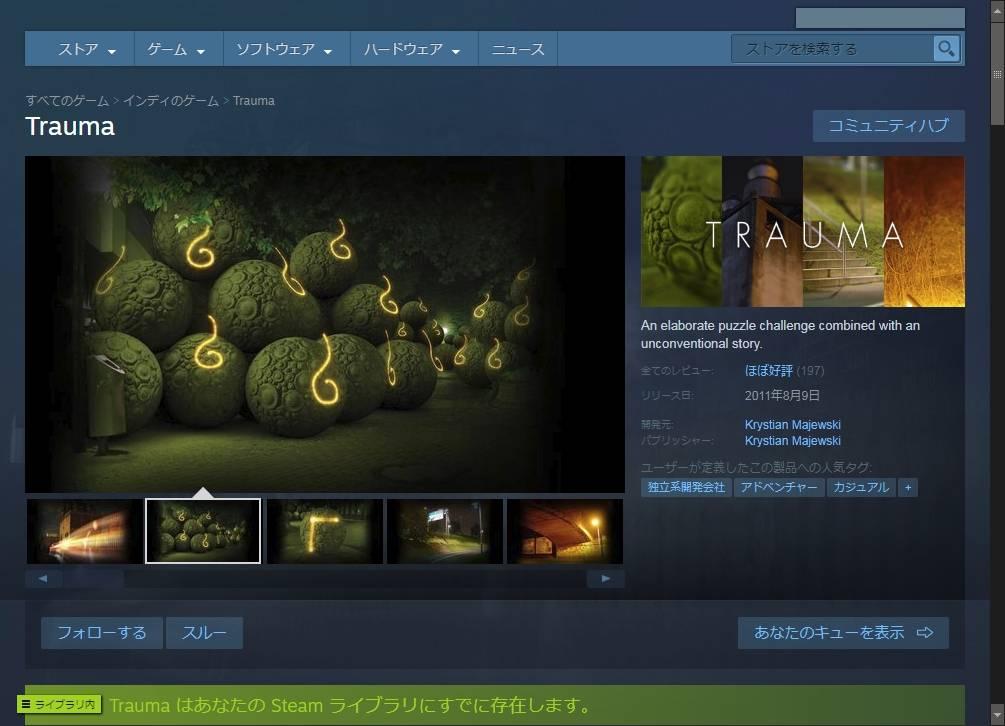 PC ゲーム Trauma 日本語化メモ、Steam 版 Trauma 日本語化可能