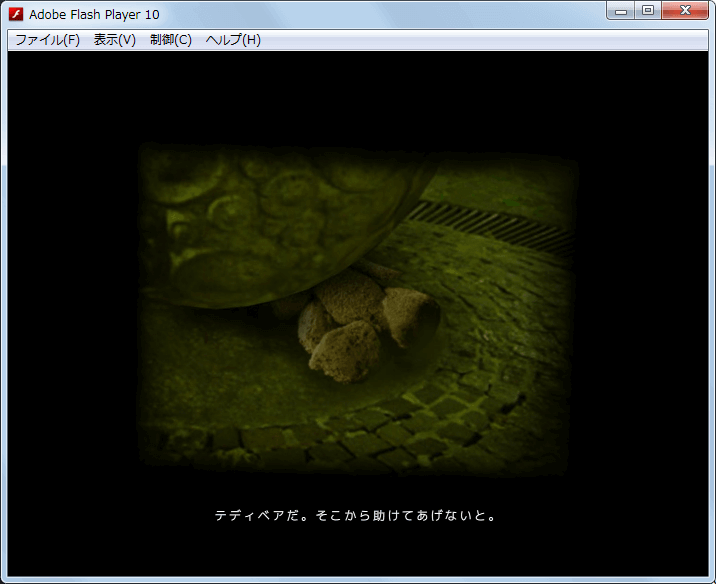 PC ゲーム Trauma 日本語化メモ、日本語化後のスクリーンショット