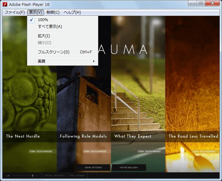 PC ゲーム Trauma 日本語化メモ、PC ゲーム Trauma ウィンドウモード化、フルスクリーンに切り替えるには画面一番下にある FULL SCREEN を再度クリックするか、メニューの表示からフルスクリーンを選択するか、Ctrl+F キーを押す