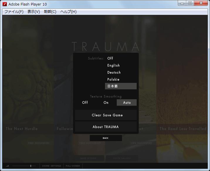 PC ゲーム Trauma 日本語化メモ、Trauma インストールフォルダにある trauma_system.xml をテキストエディタを開く、japanese 部分の false を true に書き換えて保存、ゲームを起動して GAME OPTIONS をクリック、Subtitles にある日本語を選択