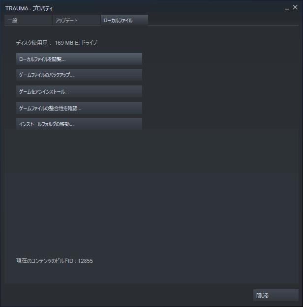 PC ゲーム Trauma 日本語化メモ、Steam ライブラリで Trauma プロパティ画面を開き、ローカルファイルタブで 「ローカルファイルを閲覧...」 をクリックしてインストールフォルダを開く