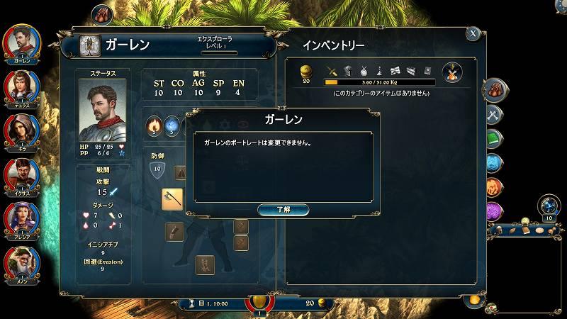 PC ゲーム Lords of Xulima 日本語化メモ、Lords of Xulima 主人公ガーレン(Gaulen)ポートレート変更方法、追加したガーレン(Gaulen)ポートレート画像