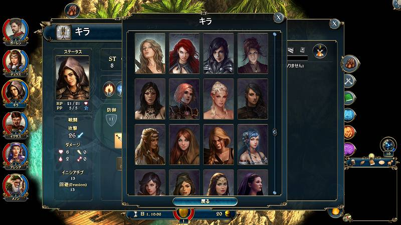 PC ゲーム Lords of Xulima 日本語化メモ、Lords of Xulima ポートレート追加方法、追加した女性ポートレート画像