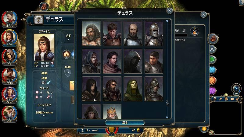 PC ゲーム Lords of Xulima 日本語化メモ、Lords of Xulima ポートレート追加方法、追加した男性ポートレート画像