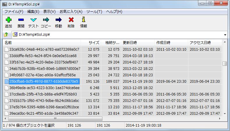 PC ゲーム Lords of Xulima 日本語化メモ、Lords of Xulima 主人公ガーレン(Gaulen)ポートレート変更方法、Lords of Xulima インストールフォルダにある Sol.dxgal をコピーして拡張子を zip(Sol.zip) に変更、Sol.zip を 7-Zip で開き、ダウンロードしてリネーム(名前変更)したガーレン(Gaulen)のポートレートファイル 3c057ed8-b171-49d7-8893-aaceea751974 で上書き