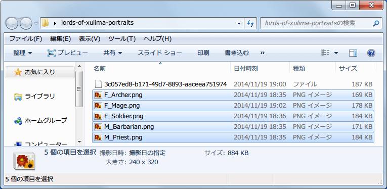 PC ゲーム Lords of Xulima 日本語化メモ、Lords of Xulima ポートレート追加方法、ダウンロードしたポートレート画像の F_(ファイル名).png と M_(ファイル名).png 画像ファイルをコピー