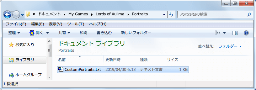 PC ゲーム Lords of Xulima 日本語化メモ、Lords of Xulima ポートレート追加方法、%USERPROFILE%\Documents\My Games\Lords of Xulima\Portraits フォルダにポートレート画像ファイル(.png)を配置