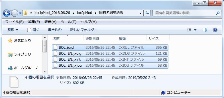 PC ゲーム Lords of Xulima 日本語化メモ、Torchlight 2 日本語化あぷろだ(避難所) とか、いろいろから loxJpMod_2016.06.26.zip をダウンロード、固有名詞英語版フォルダにある SOL.jxrul、SOL_EN.jxdlg、SOL_EN.jxint、SOL_EN.jxjou ファイルをコピー