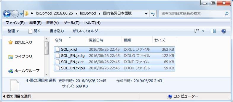 PC ゲーム Lords of Xulima 日本語化メモ、Torchlight 2 日本語化あぷろだ(避難所) とか、いろいろから loxJpMod_2016.06.26.zip をダウンロード、固有名詞日本語版フォルダにある SOL.jxrul、SOL_EN.jxdlg、SOL_EN.jxint、SOL_EN.jxjou ファイルをコピー