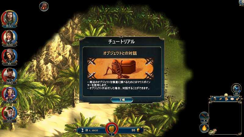 PC ゲーム Lords of Xulima 日本語化メモ、日本語化後のスクリーンショット