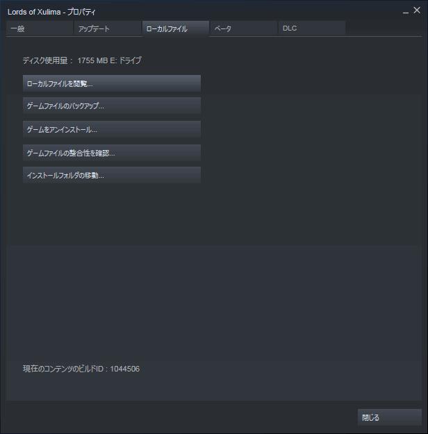PC ゲーム Lords of Xulima 日本語化メモ、Steam 版であれば Steam ライブラリで Hard West プロパティ画面を開き、ローカルファイルタブで 「ローカルファイルを閲覧...」 をクリックしてインストールフォルダを開く