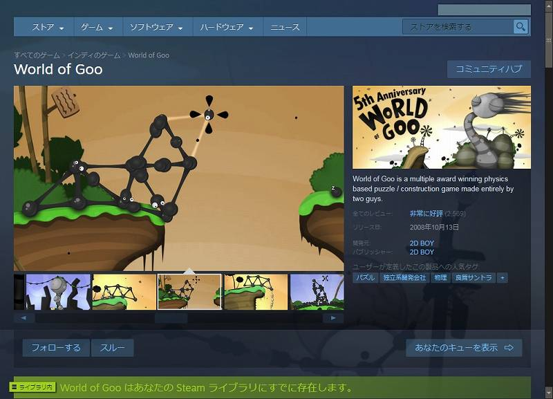 PC ゲーム World of Goo 日本語化メモ、Steam 版 World of Goo 日本語化方法、Epic 版 World of Goo で日本語表示するように設定されていれば Steam 版 World of Goo も日本語表示、Epic 版 World of Goo と同じやり方で日本語化可能