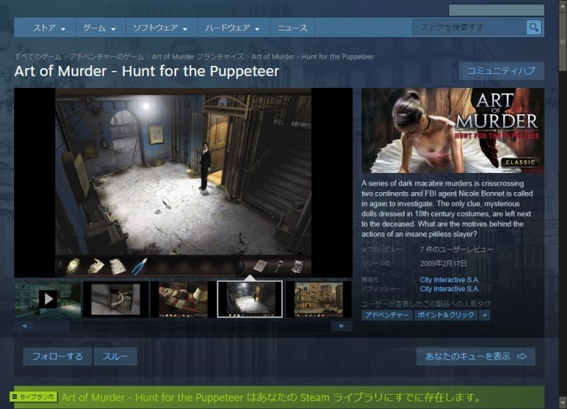 PC ゲーム Art of Murder: Hunt for the Puppeteer 日本語化メモ、Steam 版 Art of Murder: Hunt for the Puppeteer 日本語化可能
