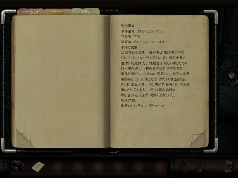 PC ゲーム Art of Murder: Hunt for the Puppeteer 日本語化メモ、日本語修正後のスクリーンショット