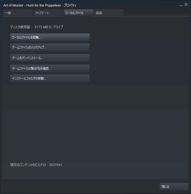 PC ゲーム Art of Murder: Hunt for the Puppeteer 日本語化メモ、Steam ライブラリで Art of Murder: Hunt for the Puppeteer プロパティ画面を開き、ローカルファイルタブで 「ローカルファイルを閲覧...」 をクリックしてインストールフォルダを開く