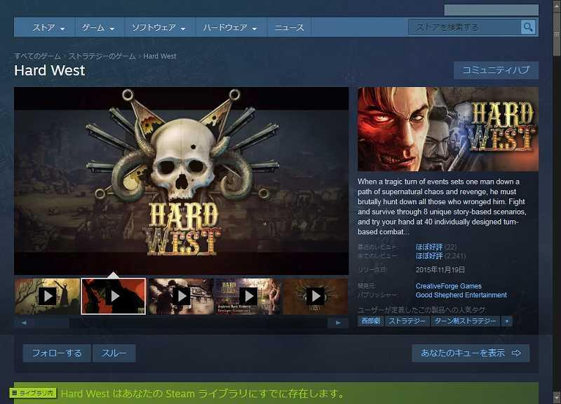 PC ゲーム Hard West 日本語化メモ、Steam 版 Hard West 日本語化 Mod 表示可能