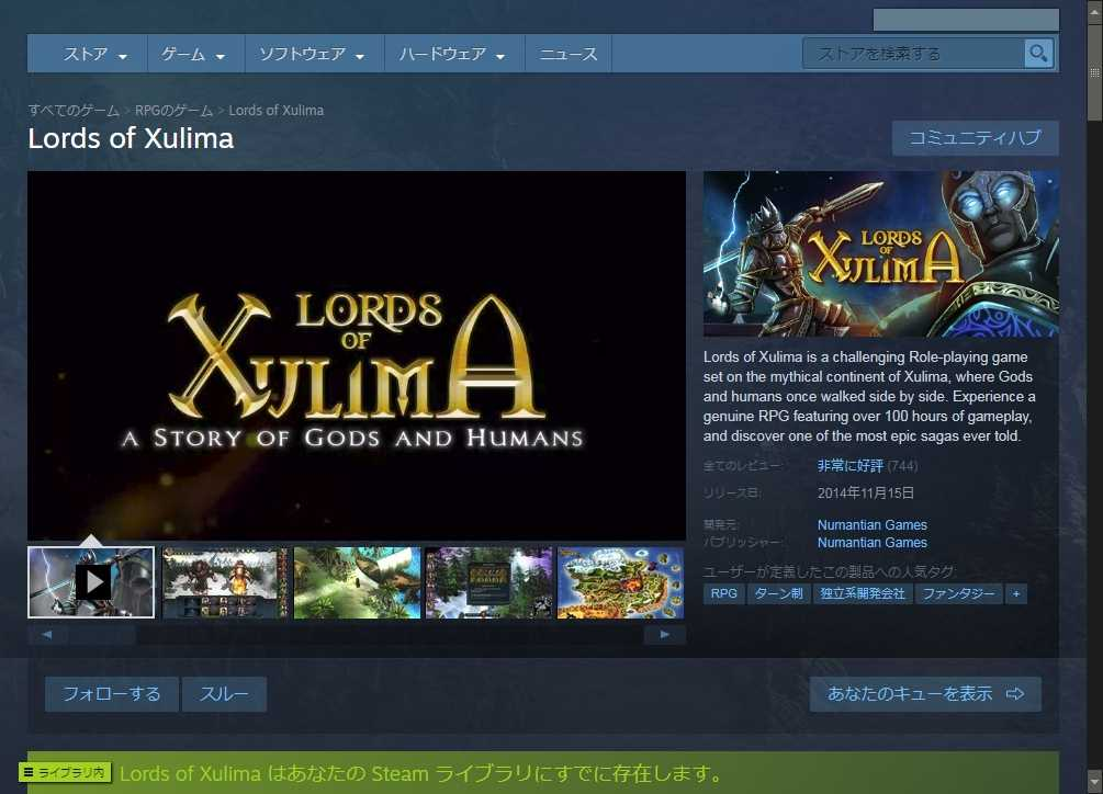 PC ゲーム Lords of Xulima 日本語化メモ、Steam 版 Lords of Xulima 日本語化 Mod 表示可能