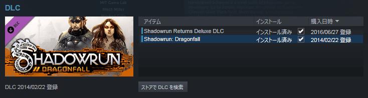 GOG 版 Shadowrun Returns と Steam 版 Shadowrun Returns では起動時のゲーム画面の背景が異なる(画像は GOG 版 Shadowrun Returns)、これは GOG では DLC を別途インストールするのに対して Steam では最初から DLC がインストールされている状態のため