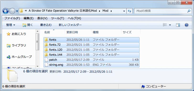 PC ゲーム Stroke of Fate: Operation Valkyrie 日本語化メモ、Stroke of Fate: Operation Valkyrie 日本語化 Mod ファイルをダウンロードして展開・解凍、Mod フォルダにあるファイル・フォルダすべてコピー