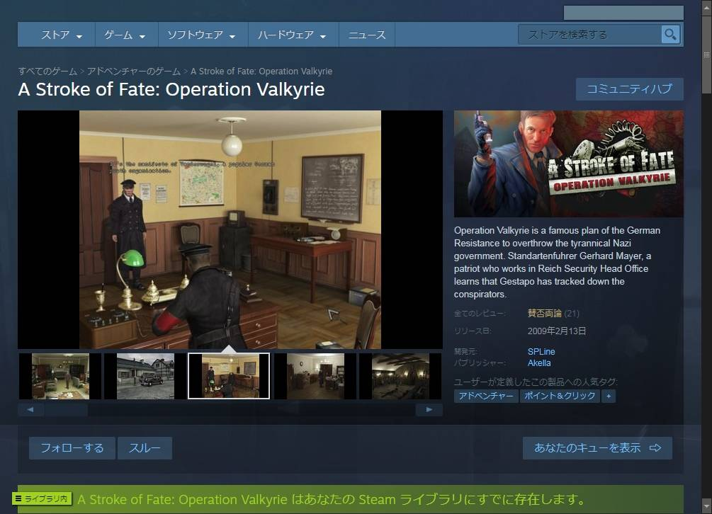 PC ゲーム Stroke of Fate: Operation Valkyrie 日本語化メモ、Steam 版 Stroke of Fate: Operation Valkyrie 日本語化可能