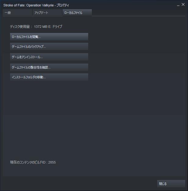 PC ゲーム Stroke of Fate: Operation Valkyrie 日本語化メモ、Steam ライブラリで Stroke of Fate: Operation Valkyrie プロパティ画面を開き、ローカルファイルタブで 「ローカルファイルを閲覧...」 をクリックしてインストールフォルダを開く