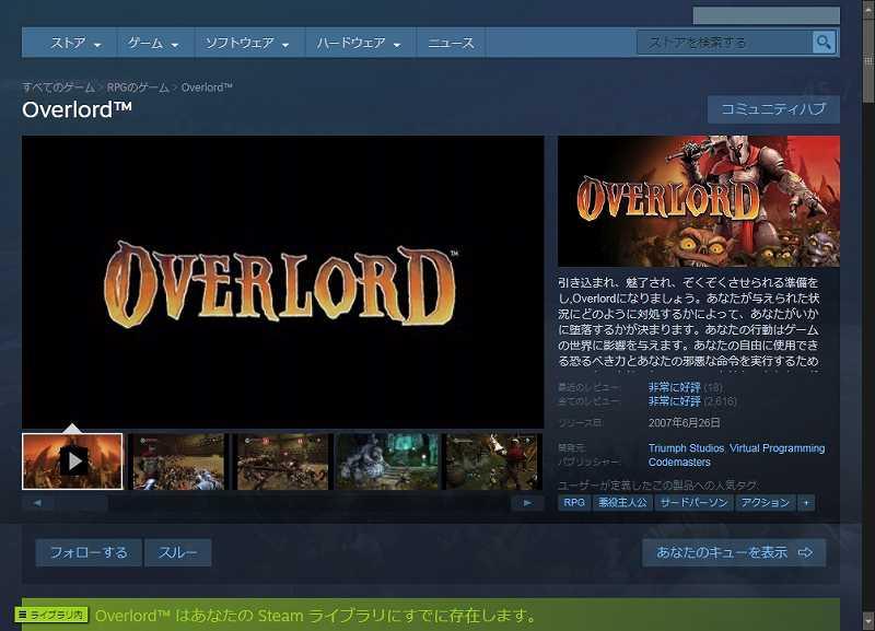 PC ゲーム Overlord、拡張パック Overlord Raising Hell 日本語化メモ、Steam 版 Overlord 日本語化可能