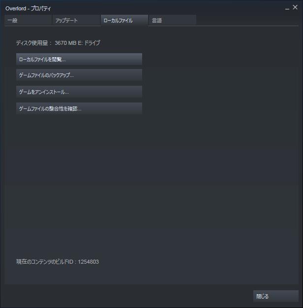 PC ゲーム Overlord、拡張パック Overlord Raising Hell 日本語化メモ、Steam 版 Overlord プロパティ画面 - ローカルファイルタブ - ローカルファイルを閲覧ボタンをクリックしてインストールフォルダを開く