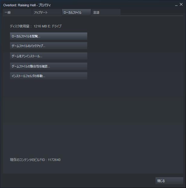 PC ゲーム Overlord、拡張パック Overlord Raising Hell 日本語化メモ、Steam 版 Overlord Raising Hell プロパティ画面 - ローカルファイルタブ - ローカルファイルを閲覧ボタンをクリックしてインストールフォルダを開く