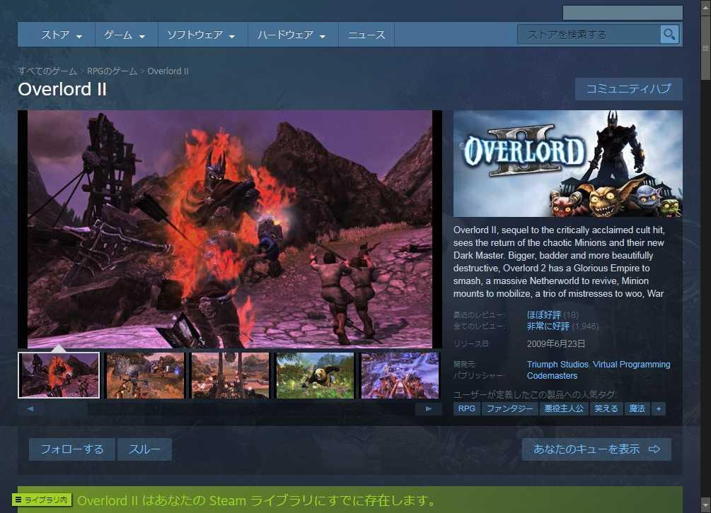 PC ゲーム Overlord II 日本語化メモ、Steam 版 Overlord II 日本語化可能