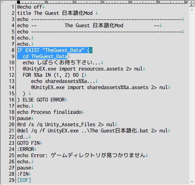 PC ゲーム The Guest 日本語化メモ、GOG 版 The Guest 日本語化手順、The Guest 日本語化ファイルをダウンロードして展開・解凍、GOG 版 The Guest インストールフォルダに The Guest日本語化.bat を配置、TheGuest_Data フォルダに The Guest 日本語化ファイルの Unity_Assets_Files フォルダと UnityEX.exe ファイルを配置、