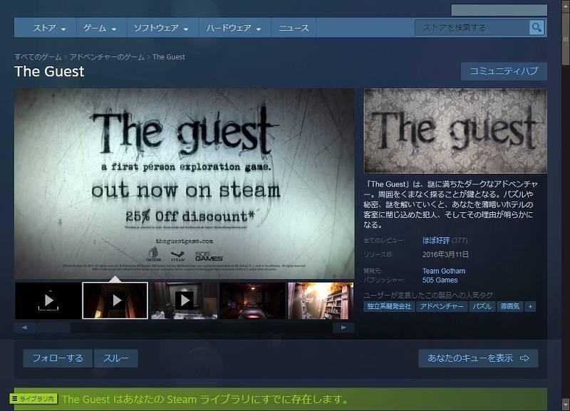 PC ゲーム The Guest 日本語化メモ、Steam 版 The Guest 日本語化可能