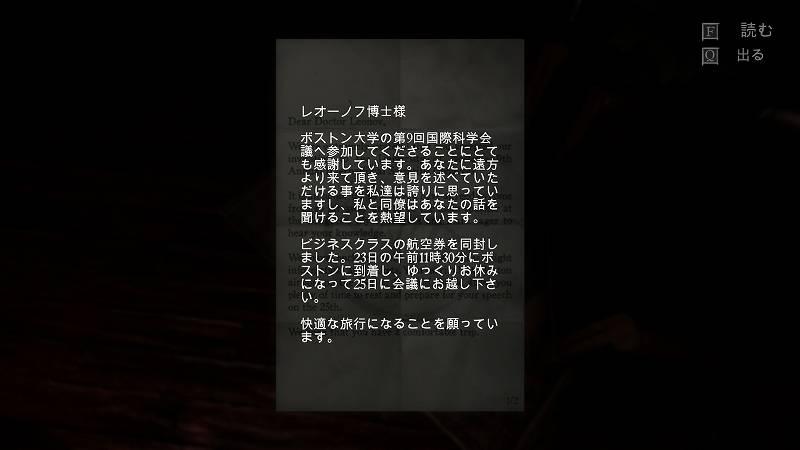 PC ゲーム The Guest 日本語化メモ、日本語化後のスクリーンショット