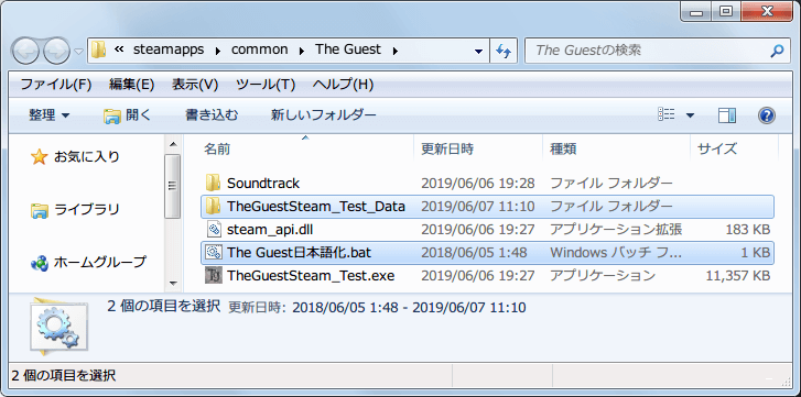 PC ゲーム The Guest 日本語化メモ、The Guest インストールフォルダに、TheGuestSteam_Test_Data フォルダと The Guest日本語化.bat ファイルを上書き配置
