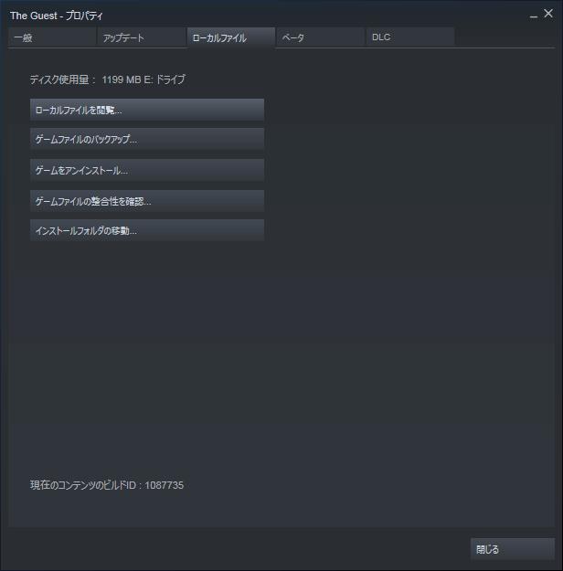 PC ゲーム The Guest 日本語化メモ、Steam ライブラリで The Guest プロパティ画面を開き、ローカルファイルタブで 「ローカルファイルを閲覧...」 をクリックしてインストールフォルダを開く